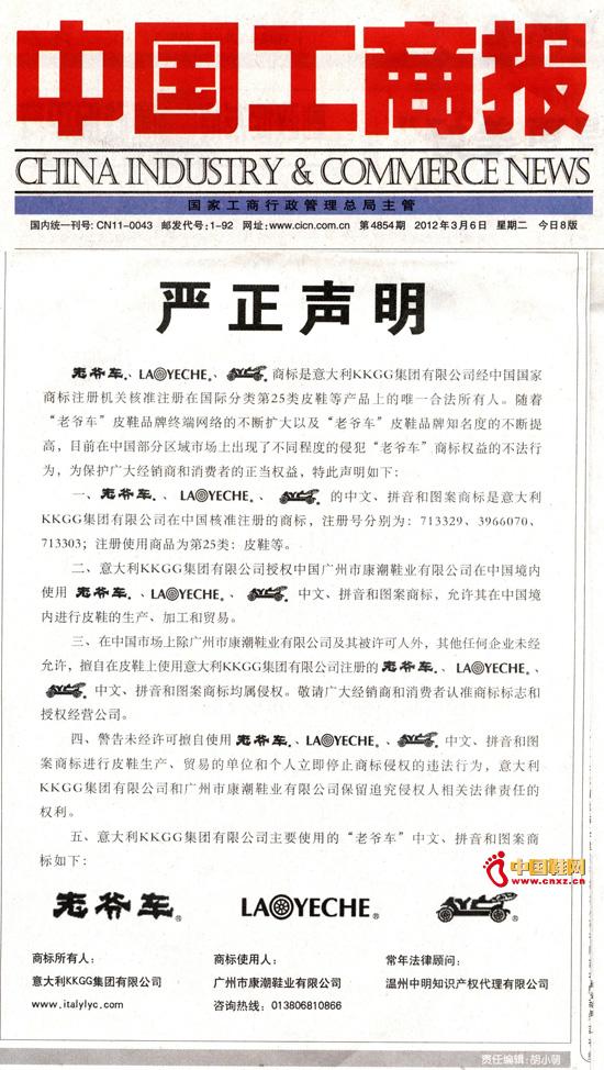 皮鞋品牌-老爷车-关于商标严正声明生活